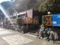 Frog Hall, Awashima Marine Park (02).png