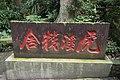 Fuhu Temple, Emei, 2017-09-19 09.jpg
