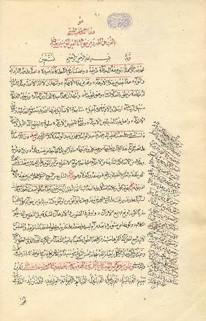 Ghurar al-Hikam wa Durar al-Kalim - Image: Ghurar al Hikam wa Durar al Kalim