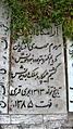 Gravestone of Mehdi Afsharian - (1896 - 1996 ) - Nishapur.JPG