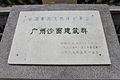 Guangzhou Shamian 2012.11.15 10-14-29.jpg