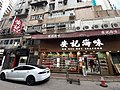 HK 上環 Sheung Wan 急庇利街 Cleverly Street shop 安記海味 On Kee Dry Seafood Company September 2020 SS2 04.jpg