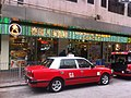 HK 灣仔 Wan Chai 莊士頓道 Johnston Road 海南人泰國菜 Koon Thai Hai Nam Chicken restaurant Taxi carpark Feb-2012.jpg