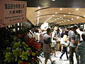 HK Causeway Bay Hysan Place shop Eslite Bookstore flowers Morrison Express David Wang visitors Aug-2012.JPG