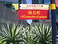 HK Hung Hom Summer Harbourfront Landmark Directory 1 Plants.JPG