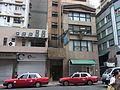 HK Sheung Wan Bonham Strand On Wing Building Taxu stop Aug-2012.JPG