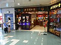HK Sheung Wan Shun Tak Centre mall shop 北京同仁堂 Tong Ren Tang.JPG