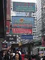 HK TST Nathan Road Travel agents shop signs 中旅 CTS 新華旅行社Sunflower.JPG