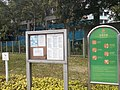 HK TSW 天水圍新市鎮 Tin Shui Wai 天慈邨 Tin Tsz Estate Tin Fuk Road Garden signs Dec 2016 Lnv2.jpg