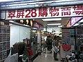 HK Tai Po 大埔 Jade Plaza 翠屏花園 mall name sign Jan-2013.jpg