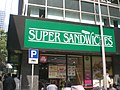 HK Wan Chai Jaffe Road 130 Oliver's Super Sandwiches 2.JPG