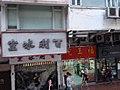 HK tram 7 view 港島東區 Eastern District 西灣河 Sai Wan Ho 筲箕灣道 Shau Kei Wan Road March 2021 SSG 05.jpg