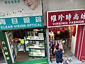 HK tram view 堅尼地城 Kennedy Town 吉席街 Catchick Street Harbour View Garden shops October 2019 SS2.jpg
