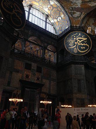 Husayn ibn Ali - Calligraphic representation of Husayn ibn Ali in Hagia Sophia, Istanbul, Turkey.