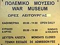 Hellenic War Museum (Athens, Greece) (8668510351).jpg