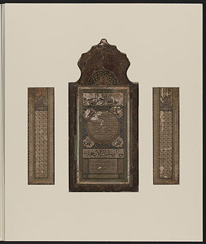 Hilya - A hilye from 1718, similar to a Christian triptych. The middle panel is topped with a crown carving. The side panes list the 99 names of Allah.