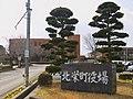 Hokuei town office 2.jpg