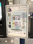 Hong Kong ID poster notice in arrivals area.jpg