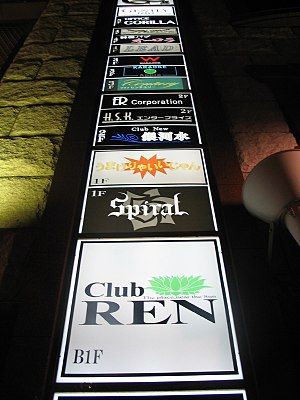 Host and hostess clubs - Signage for hostess bars in Kabukichō, Tokyo