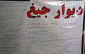 IAU of Khomein (4).jpg