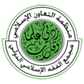 International Islamic Fiqh Academy.png