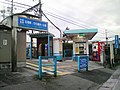 Ishiba station-20071219.jpg