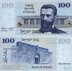 Israel 100Lirot 1973 Obverse & Reverse.jpg