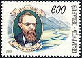Jan Čerski stamp.jpg