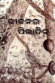 Jibanara Piladina.pdf