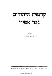 Josephus-Apion-Simhoni-Daat1.pdf