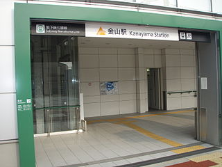 Kanayama Station (Fukuoka) Metro station in Fukuoka, Japan