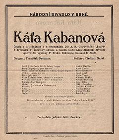 Катя Кабанова на премьере poster.jpg
