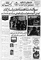 Kayhan 1971-10-12.jpg