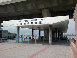Kwun Tong Ferry Pier - Image: Kwun Tong Public Pier Entrance
