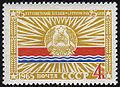 Latvia 1965 4kop USSR.jpg