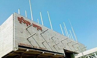 Liberation War Museum - Liberation War Museum - মুক্তিযুদ্ধ জাদুঘর
