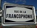 Luxembourg, Rue de la Francophonie, (nom de rue).jpg
