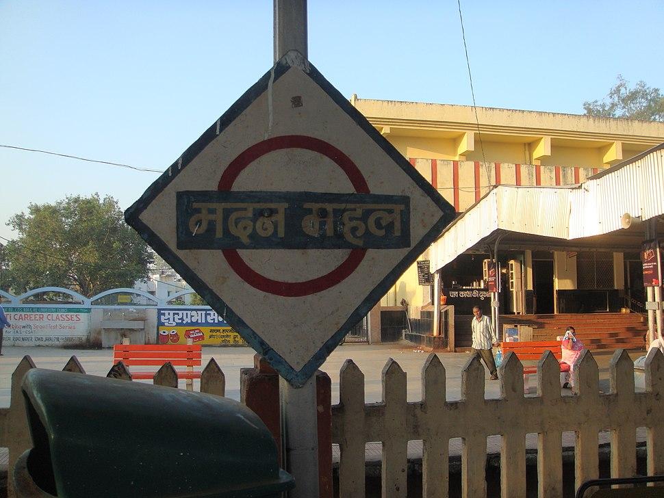 Madan Mahal platformboard