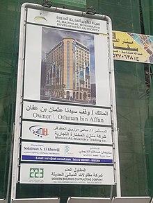 37edf18c6fd4d عثمان بن عفان - ويكيبيديا، الموسوعة الحرة