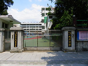 Main Gate of Taipei Private Yan Ping High School.jpg