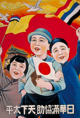 "Propaganda poster promoting harmony between Japanese, Chinese, and Manchu. The caption says (Right to left): ""With the cooperation of Japan, China, and Manchukuo, the world can be in peace."" Manchuguo Poster.harmony of J,C and Mpeople.jpg"