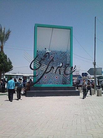 Mausoleum of Ruhollah Khomeini - Image: Mausoleum of Ayatullah Khomeini 21