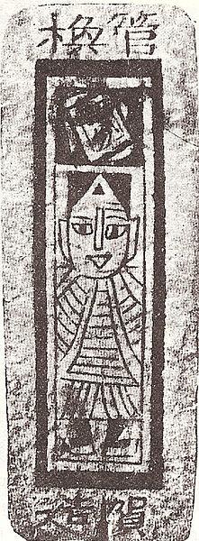 File:Ming Dynasty playing card, c. 1400.jpg