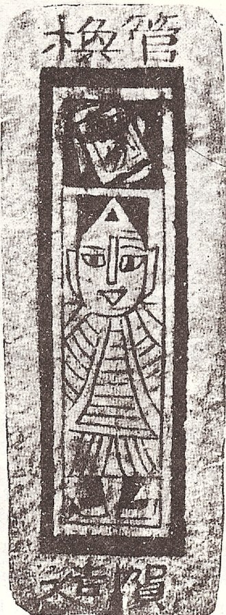 Playing card - A Chinese printed playing card dated c. 1400 AD, Ming Dynasty, found near Turpan, measuring 9.5 by 3.5 cm.