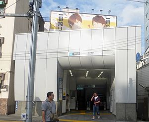 MinowaStation-exit3-Aug13-2015.jpg