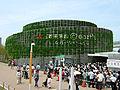 Mitsubishi Pavilion @Earth.jpg