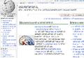 Mojibake UTF-8 to ISO-8859.png