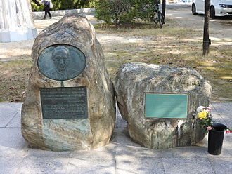 Norman Cousins - Monument to Norman Cousins at the Hiroshima Peace Park in Japan