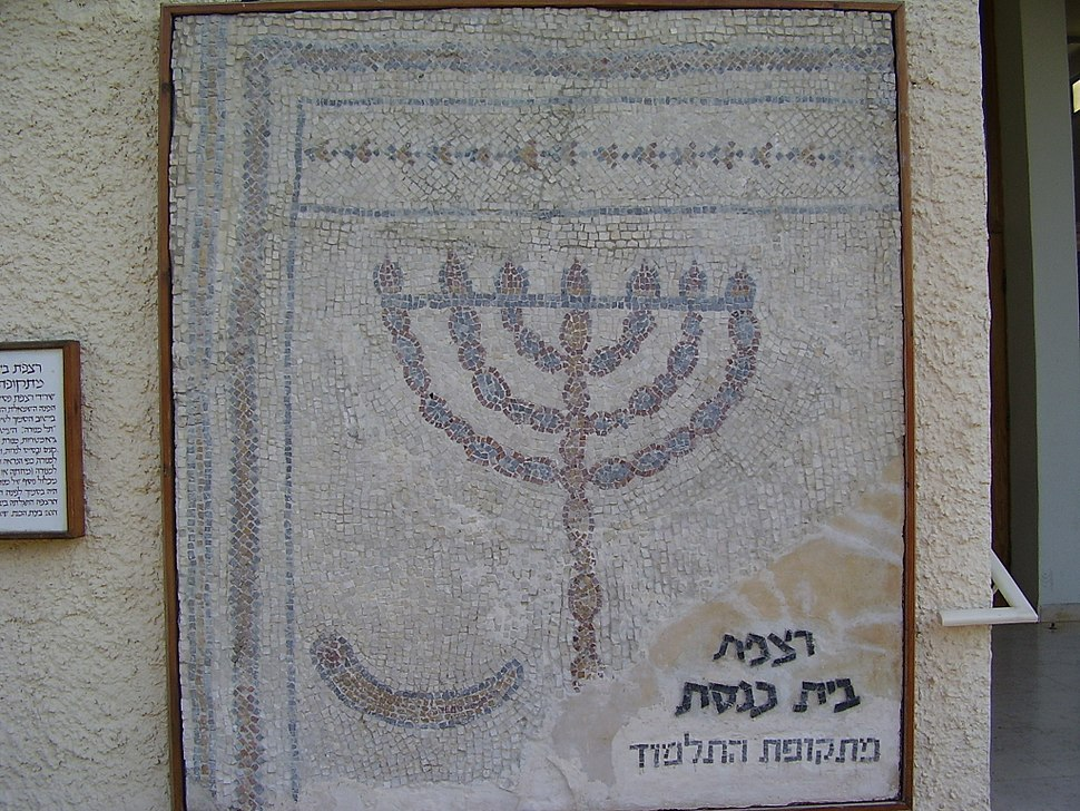 Mosaic of a Synagogue in Kibbutz Tirat Zvi
