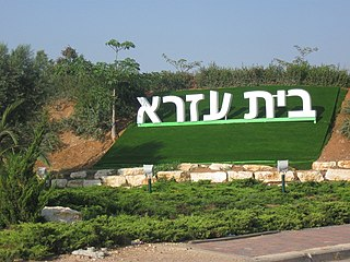 Beit Ezra Place in Southern, Israel